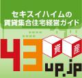 セキスイハイムの賃貸集合住宅経営ガイド 43up.jp